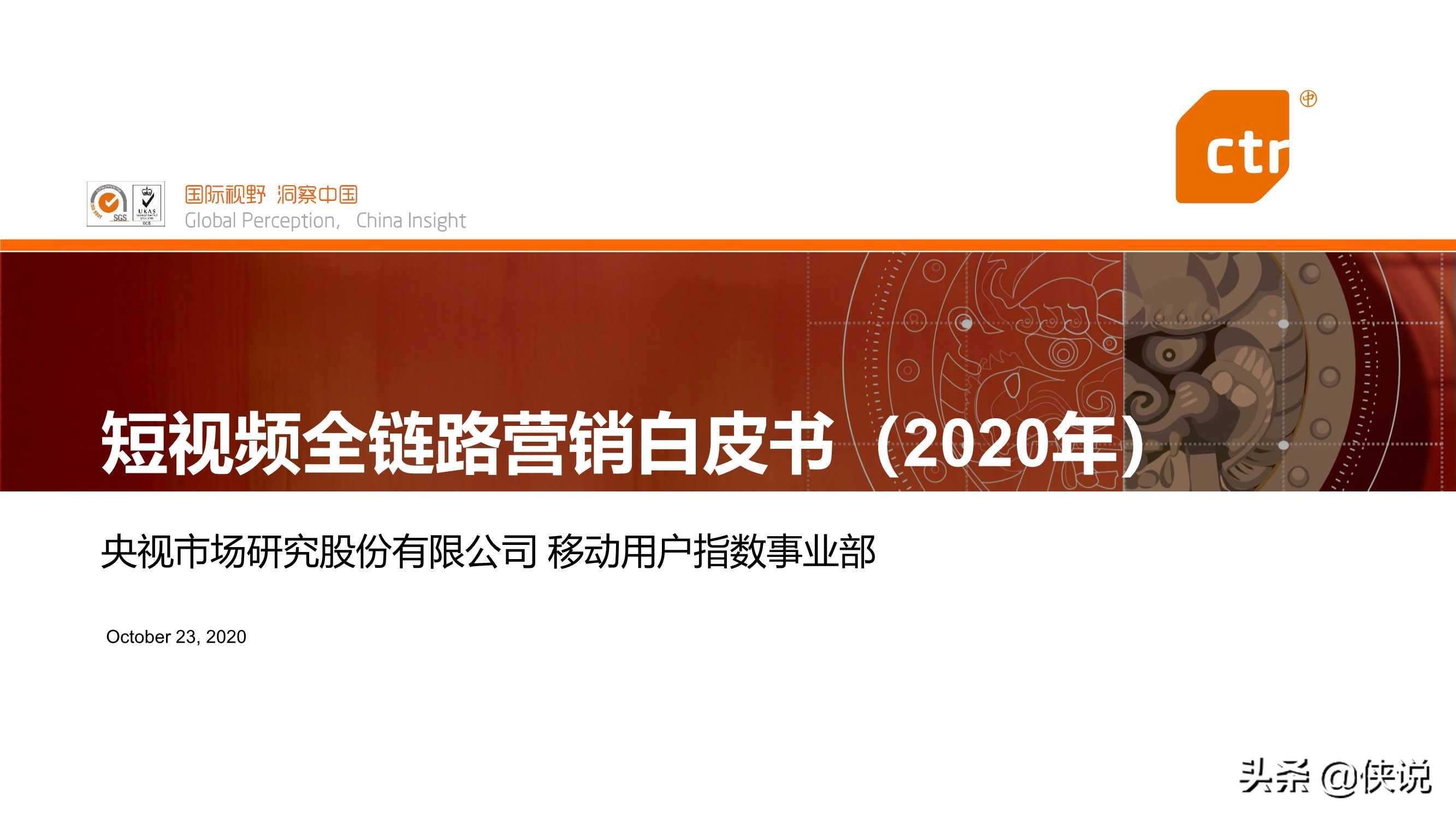 2020年短视频全链路营销白皮书(CTR)