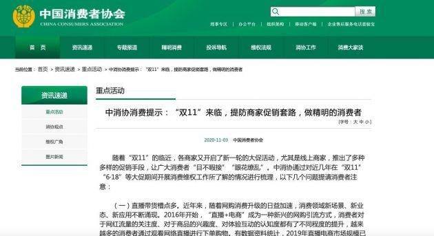 中消协发布双11消费提示:直播带货槽点多 要慎重预付定金
