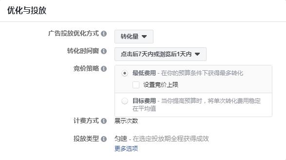 Facebook广告创建实操教程,新手必看!