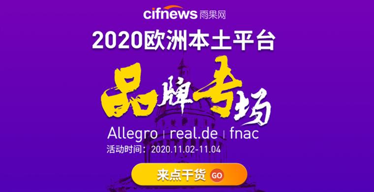 掘金欧洲!2020欧洲本土平台品牌专场开启,打响收官之战