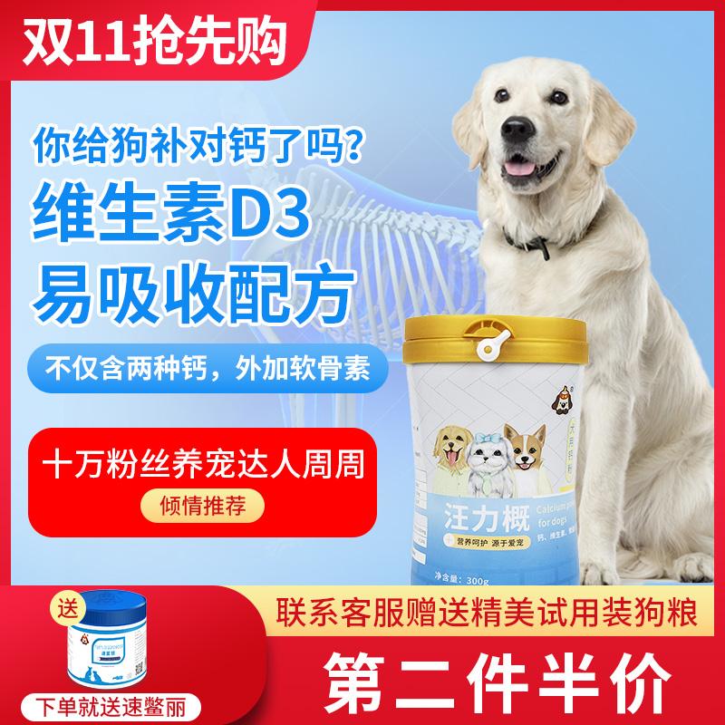 狗钙片吃什么牌子好(平价且效果好的品牌狗钙片)