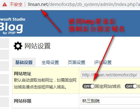 开启https协议的情况下安装zblogphp技巧
