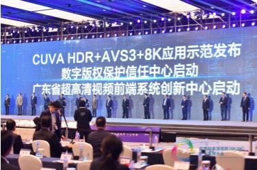 广东省超高清视频前端系统创新中心启动 创始股东包括4K花园、扳手科技等