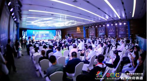 """2020数字中国创新大赛·数字政府赛道总决赛在榕收官 """"数字治理""""万亿赛道竞逐开启"""