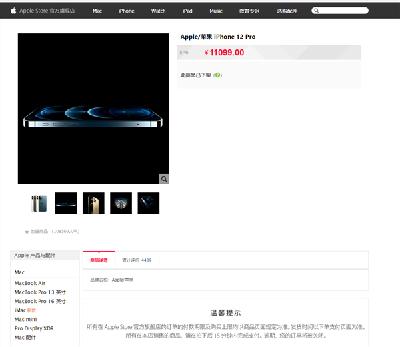 苹果天猫旗舰店下架iPhone 12/12 Pro