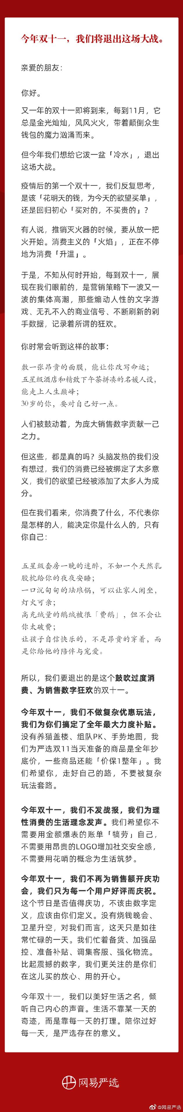 """网易严选退出""""双十一"""":不做复杂玩法不发战报"""