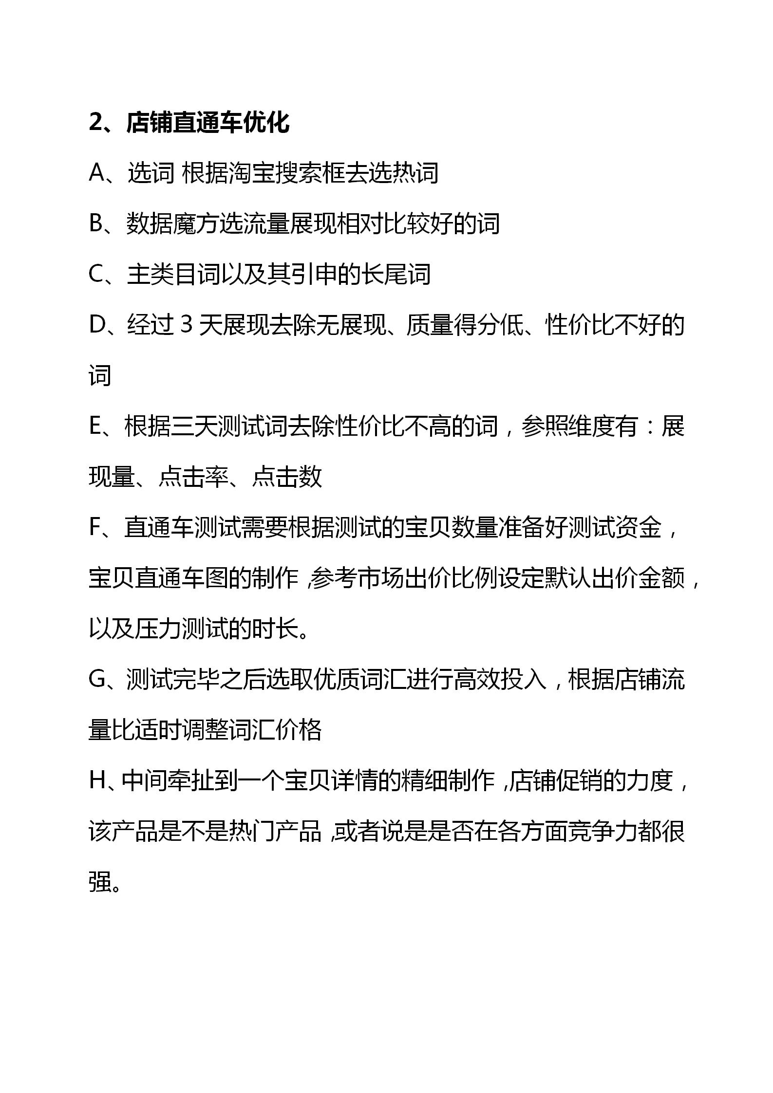 电子商务运营方案怎么写(经典电商运营方案分享)