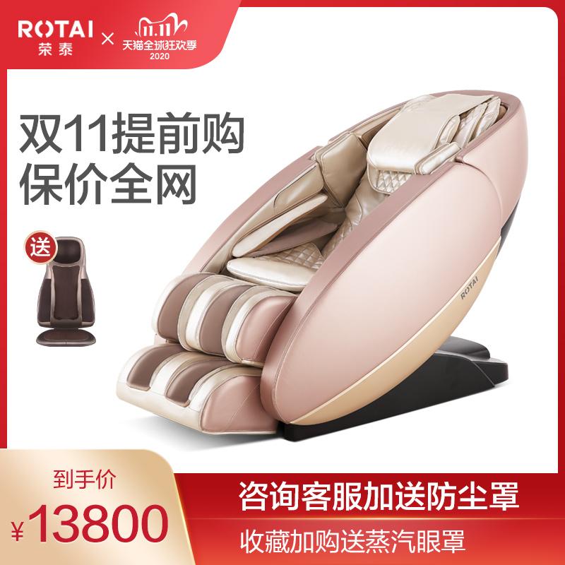 家庭用按摩椅什么牌子好(荣泰RT7708按摩椅测评)
