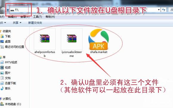 ppbox怎么安装软件(安装第三方软件通用教程)