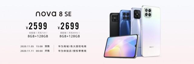 11月5日开启预售 华为nova 8 SE正式发布 售价2599元起