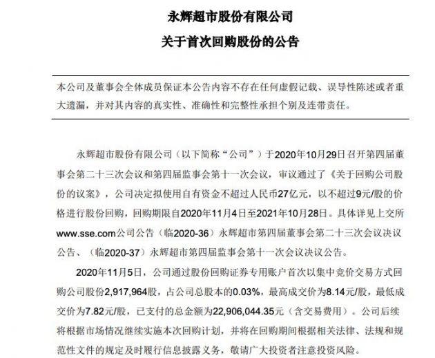 永辉超市:首次回购2291万元股份