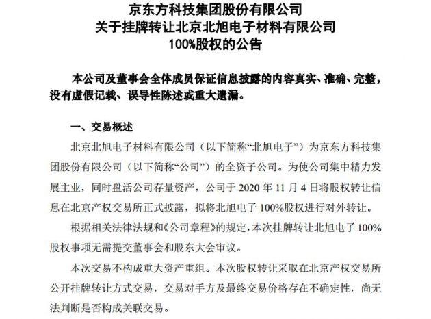 京东方A:拟4.25亿元转让北旭电子100%股权