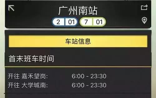 春运广州地铁运营时间(最新春运期间广州地铁时间一览)