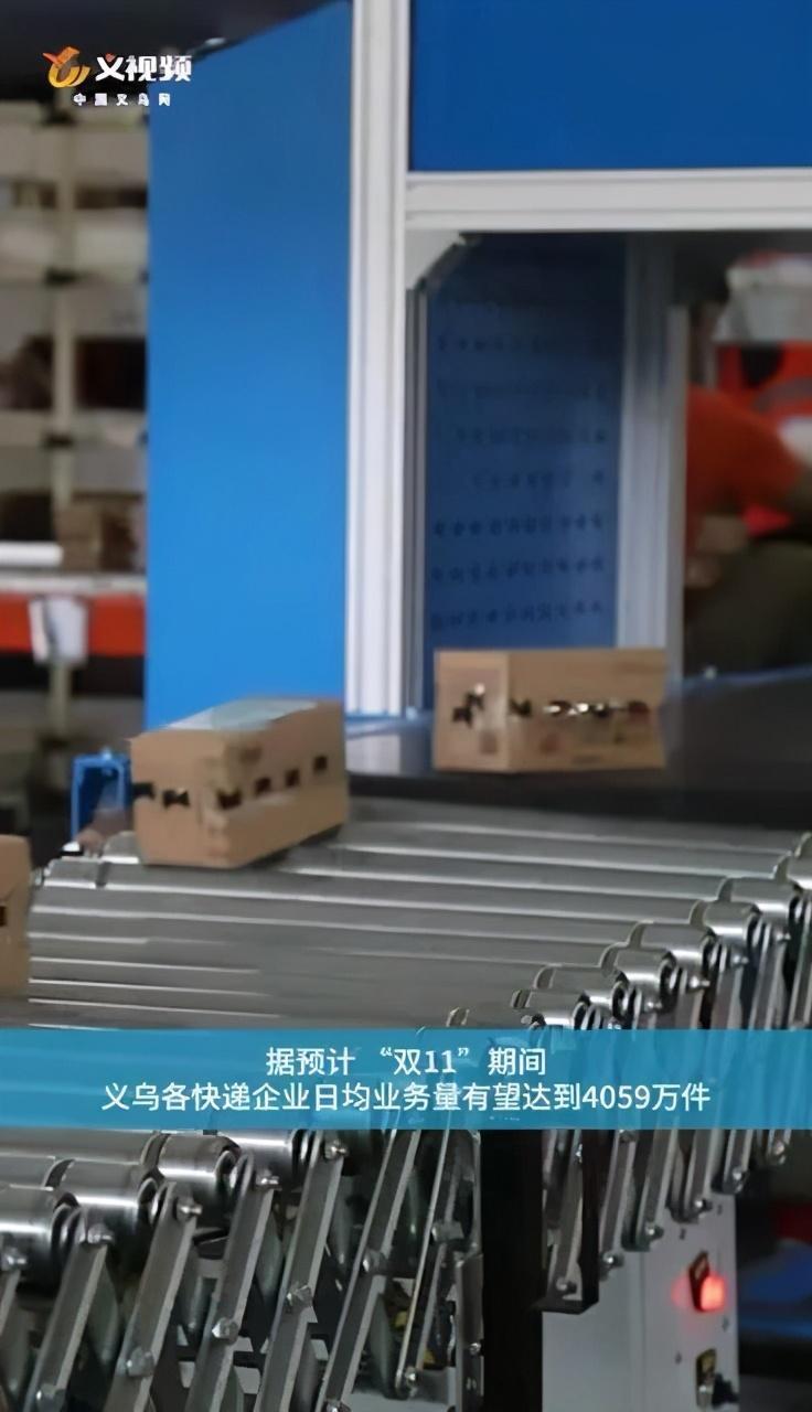 别急,收货人!双11,义乌首收寄快递达3435.84万件