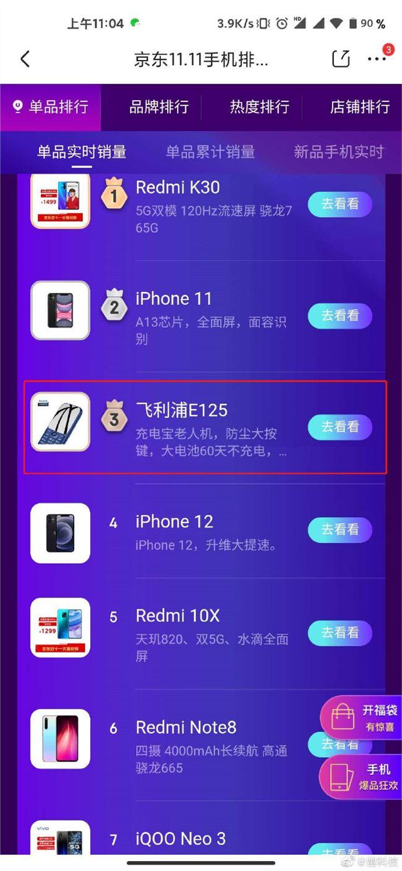 京东双11实时销量榜公布 iPhone12竟被功能机打败