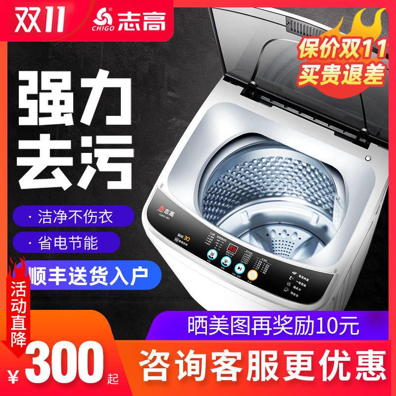 志高洗衣机质量怎么样(浅谈志高洗衣机性能及报价)