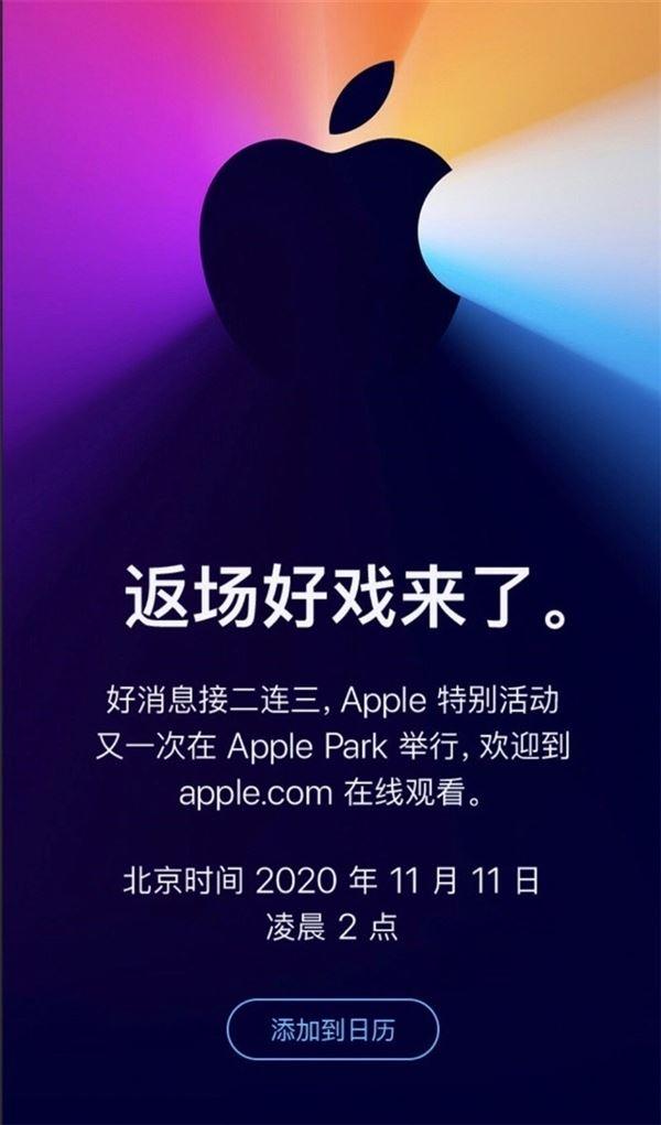 消息称ARM Mac电脑或重新加入苹果Logo发光设计:有多个配色可调