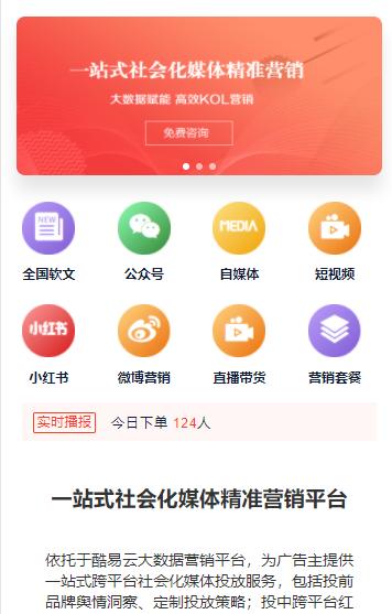 【天蝎网站推广优化】_酷易云移动端全新升级 助力品牌社会化口碑营销
