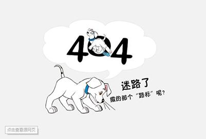 【英文谷歌优化】_SEO美丽的意外网站404页面设置