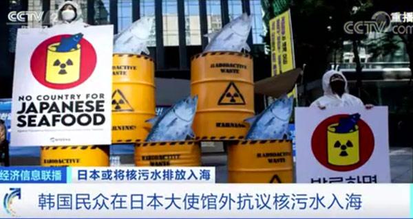 日本核污水入海220天可抵达韩国