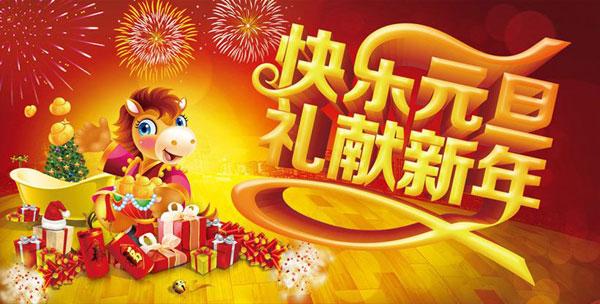2021年元旦节放几天假