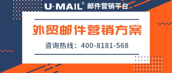 【seo白帽黑帽手段】_U-Mail:外贸邮件营销方案