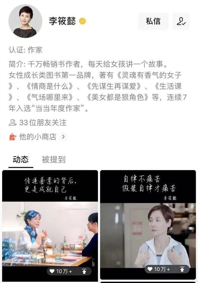 【什么是白帽黑帽灰帽seo】_视频号直播3小时带货190万,公号大V李筱懿是如何办到的?