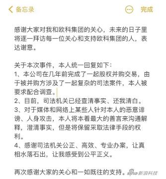 【百度下拉框】_徐明星回应被警方调查:几年前股权并购交易涉及司法案件