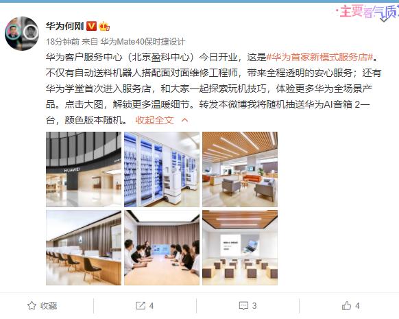 【济南seo网站优化】_华为首家新模式服务店今日开业:机器人送料 全程透明维修