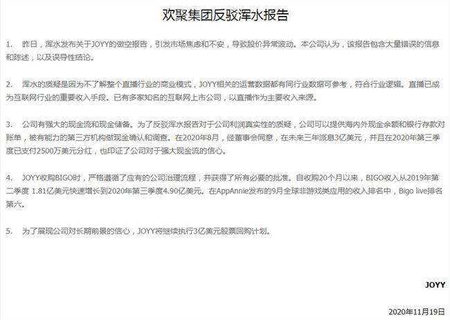 【sem搜索引擎营销】_欢聚集团再次回应浑水报告;腾讯回应擦边球内容流入视频号;B站