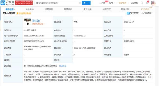【百度搜索排行】_字节跳动关联公司厦门成立新公司 注册资本100万