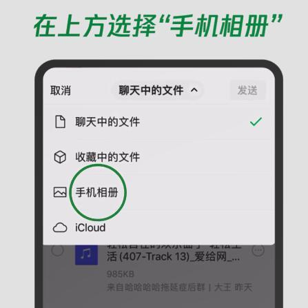 微信:已支持发送超清视频以及图片等大号文件 且不被压缩
