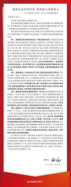 苏宁半年内再次涨薪 第一批面向1200中基层的优秀年轻干部