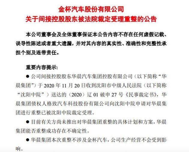 金杯汽车:华晨集团重整或对公司股权结构、应收账款等产生影响