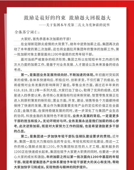【产品推广计划书】_苏宁为中基层年轻员工加薪:个人月薪最高涨1万6