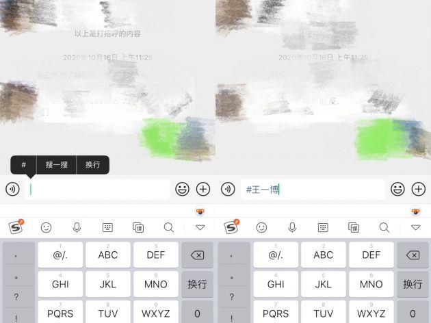 微信聊天可以带话题了 网友:朋友分享安利更方便了