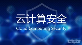 【搜索引擎友好】_云基础架构提供商的标准合规性和安全性