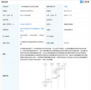华为申请两项汽车专利:涉及电动车、车辆控制