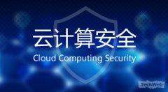 云基础架构提供商的标准合规性和安全性
