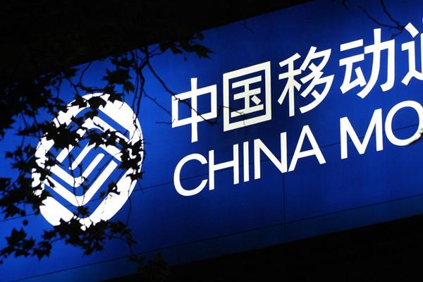 中国移动推超级SIM卡,支持门禁交通卡功能