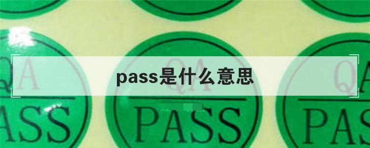 【如何删除百度快照】_pass是什么意思