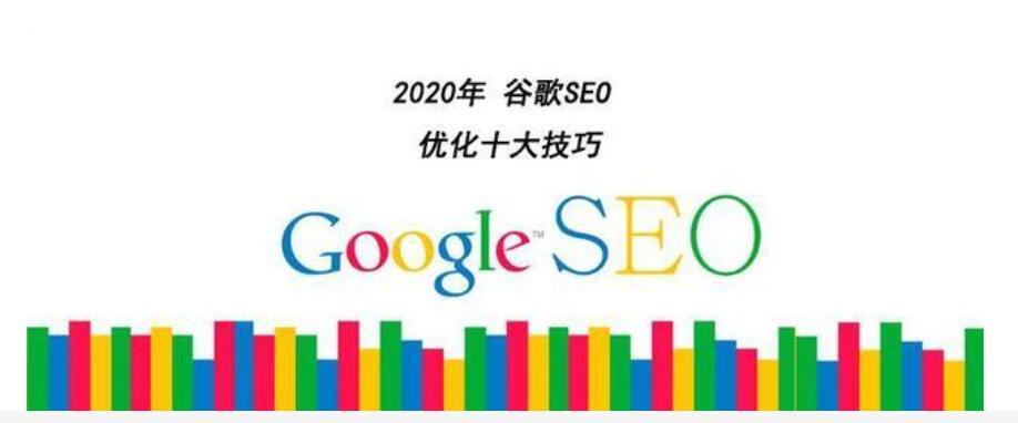 2020年 谷歌SEO优化 十大技巧