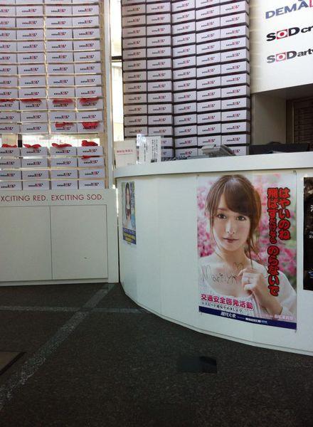 日本A片SOD公司面试记