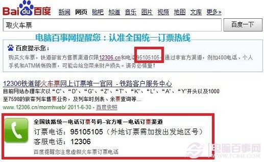 买火车票12306怎么注册,12360火车票余票查询