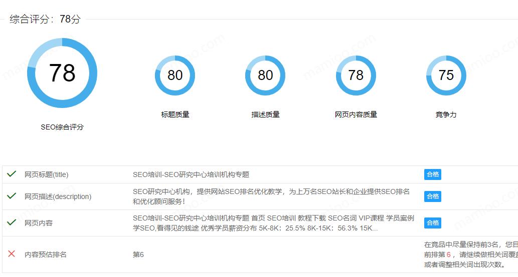 【黑帽seo链接】_seo工具摩天楼是什么?摩天楼SEO内容助手工具好用吗