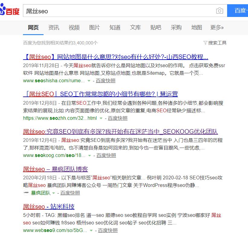 屌丝seo排名网站
