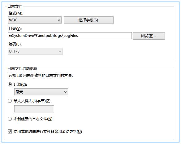 W3C日志