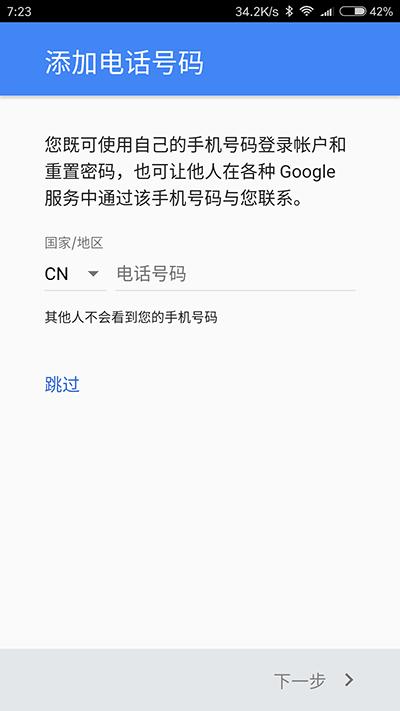 注册gmail邮箱手机验证