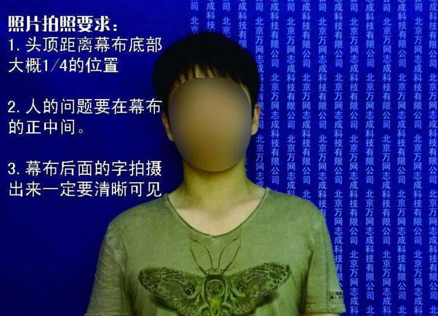 幕布图片是什么?网站备案里的幕布照片