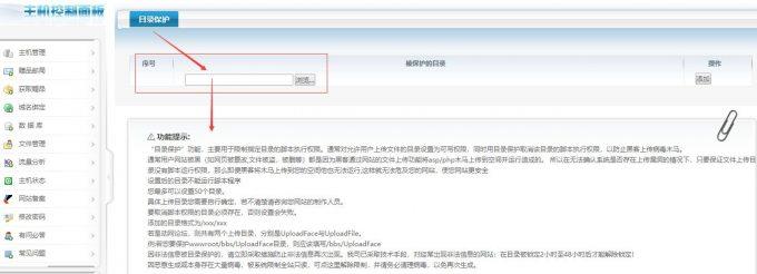 虚拟主机文件夹权限怎么设置